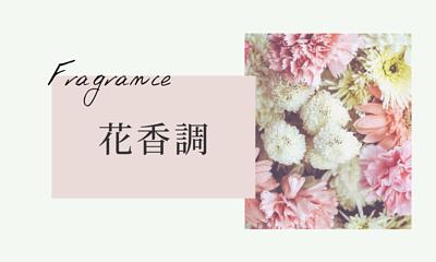 花香調香水