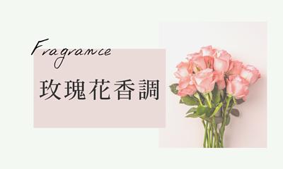 玫瑰花香調香水