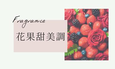 花果甜美調香水