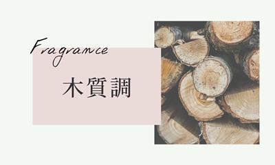木質調香水