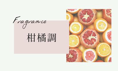 柑橘調香水