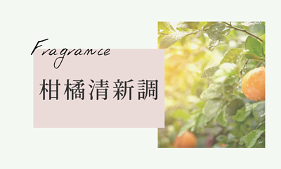 柑橘清新調香水