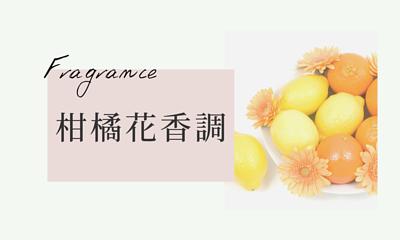 柑橘花香調香水