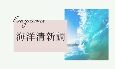 海洋清新調香水