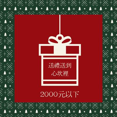 1000-2000元香水禮物交換禮物