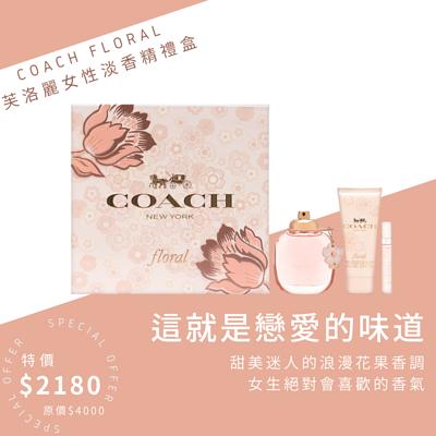COACH Floral 芙洛麗女性淡香精禮盒