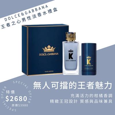 Dolce&Gabbana D&G 王者之心男禮盒