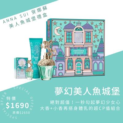 ANNA SUI 安娜蘇 美人魚城堡禮盒