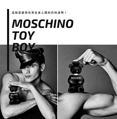 MOSCHINO TOY BOY淡香精 30ml / 50ml / 100ml