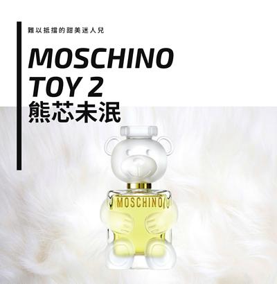 MOSCHINO TOY2 熊芯未泯2 女性淡香精 30ml / 50ml / 100ml