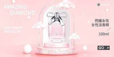 Parfums Parour 帕勞 Amazing diamond 閃耀永恆女性淡香精 100ml