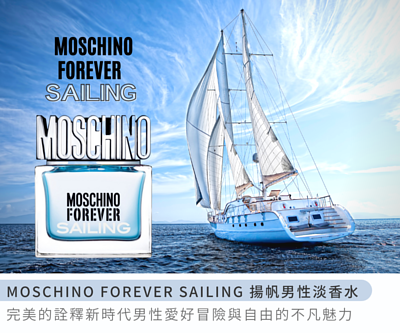 MOSCHINO Forever Sailing 揚帆男性淡香水 50ml / 100ml 愛好冒險與自由的不凡魅力 充滿青春活力與熱情 交織出獨一無二的香氣