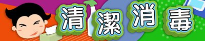cleaning and sterilize products, 清潔及消毒