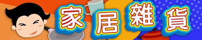 household products, 家居雜貨