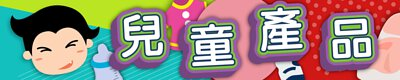 children toys and learning resource,玩具及教材