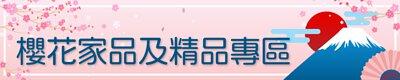 櫻花祭,櫻花,sakura,小魔怪,daiso,OKI,oki琉球皇
