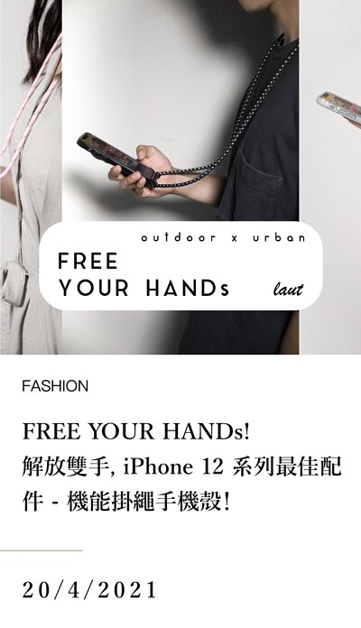 FREE YOUR HANDs! 解放雙手, iPhone 12 系列最佳配件 - 機能掛繩手機殼!