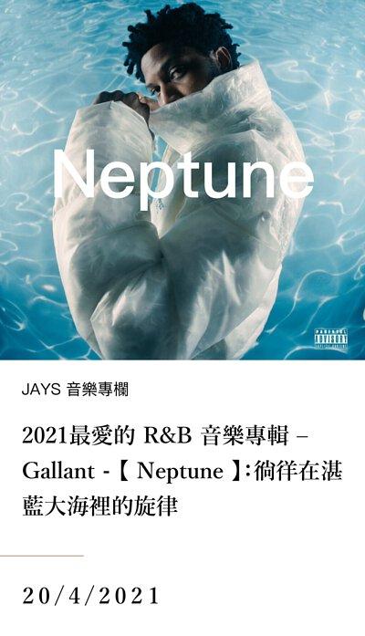 2021最愛的 R&B 音樂專輯 – Gallant - 【 Neptune 】:徜徉在湛藍大海裡的旋律
