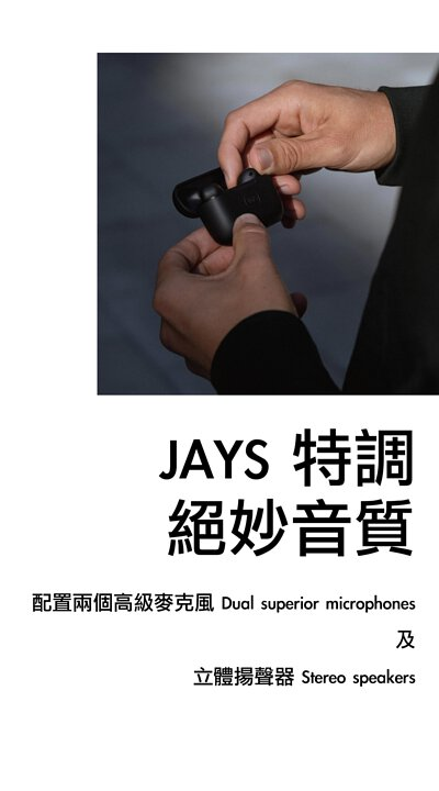 JAYS獨特的音色調音