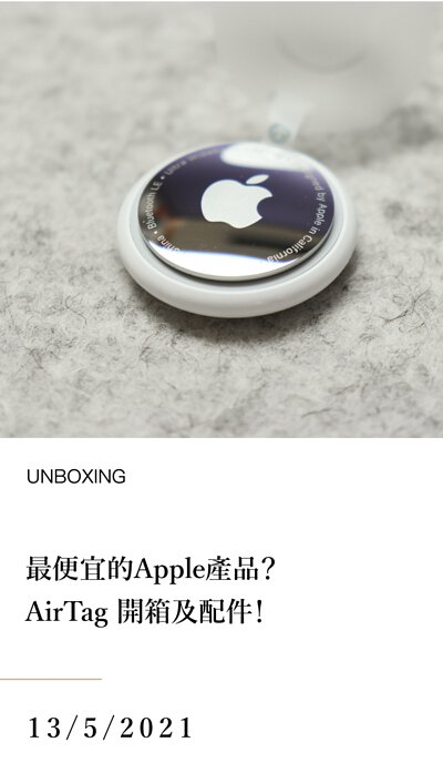 最便宜的Apple產品?AirTag 開箱及配件!