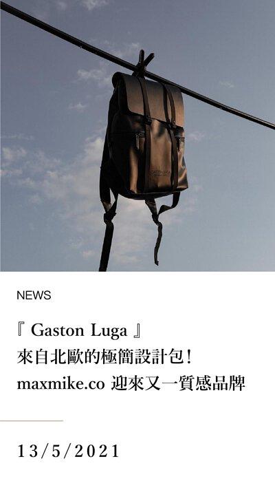 maxmike.co 又迎來北歐的質感生活品牌 - Gaston Luga