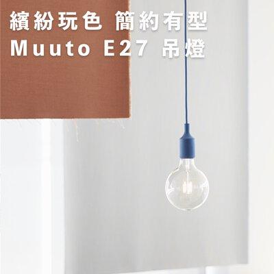 Muuto E27 吊燈