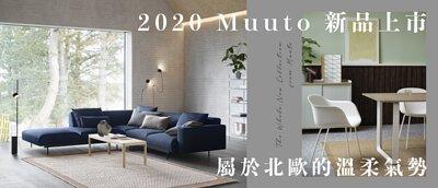 2020 Muuto 新品