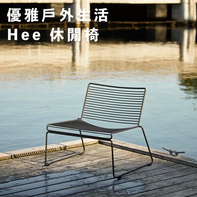 HAY hee 休閒椅