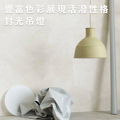 Muuto Folded 封光吊燈