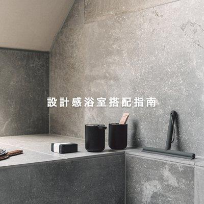 設計感浴室配指南