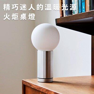 HAY 火炬桌燈