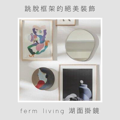 ferm LIVING pond mirror 湖面掛鏡