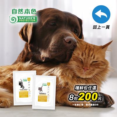 自然本色貓嚐鮮包8件$200
