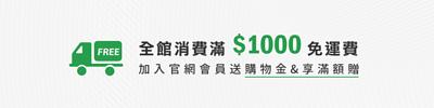 自然本色全館消費$1000免運費