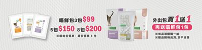 自然本色嚐鮮組合優惠,嚐鮮包8包$200,外出包買1送1再送嚐鮮包1包