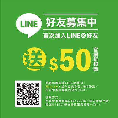 自然本色LINE會員招募中,首次加入LINE@好友送$50官網折扣碼