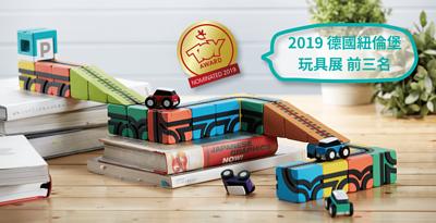 備受國際肯定,Qbitoy入圍2019德國紐倫堡玩具展最佳新創玩具獎