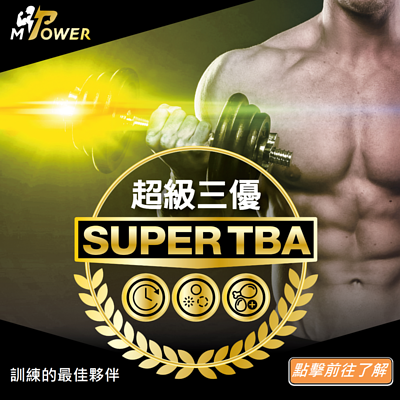 力亮,M Power,乳清蛋白,蛋白,健身,,BCAA,TBA,肌肉