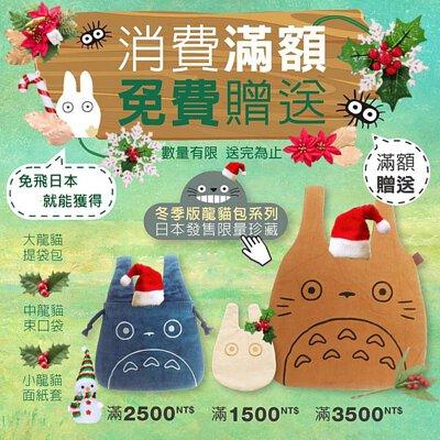 龍貓包,滿額贈,力亮,龍貓,聖誕節