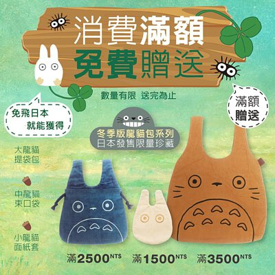 龍貓,龍貓包,力亮,冬季版,日本郵局