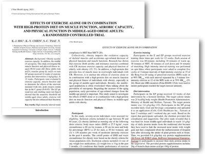 乳清蛋白,國際期刊,陽明大學,國立體育學院,台北市立大學