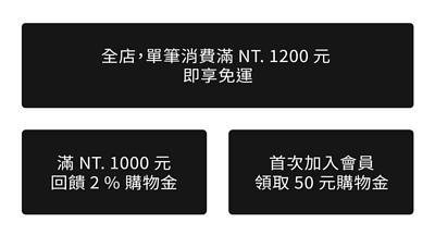 全店,單筆消費滿 NT.1200元 即享免運