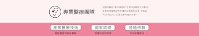 sgs,國家認證,專業醫療技術