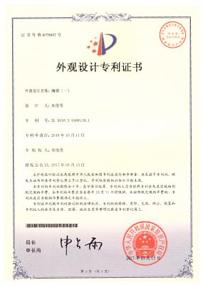 外觀設計專利證書 第4087747號