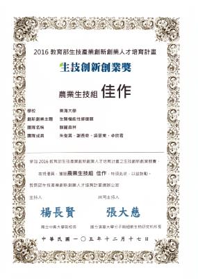 2016年生技創新創業獎