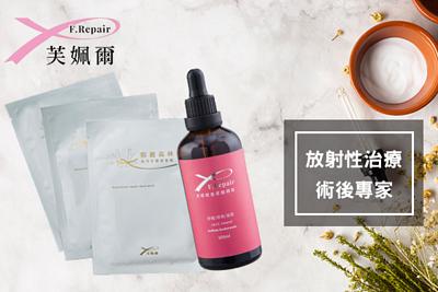 肌膚修護產品