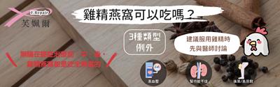 雞精燕窩可以吃嗎?