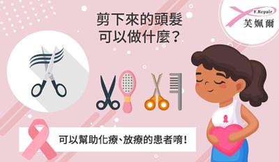 剪下來的頭髮可以做什麼