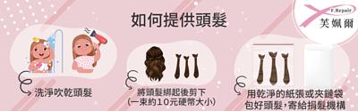 如何提供頭髮