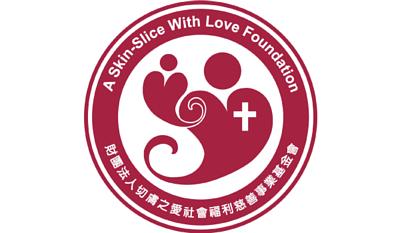 財團法人切膚之愛社會福利慈善事業基金會